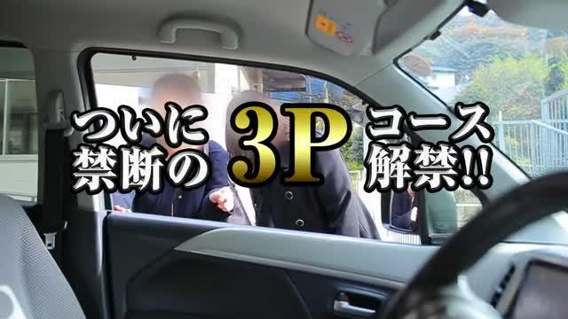 奥様鉄道69 広島店