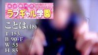 岡山県 デリヘル 美女専門店ラブギャル学園 童顔なのに脅威のFカップ♪