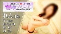兵庫県 デリヘル 姫路デリヘル ☆れん(18)☆なんだこのエロエロボディーは…!反則すぎるだろーー!