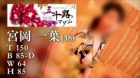 兵庫県 デリヘル 五十路マダム姫路店(カサブランカグループ)