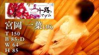 兵庫県 デリヘル 五十路マダム姫路店(カサブランカグループ) ぴっちりむっちりコンパクトエロ奥様