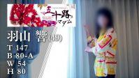 兵庫県 デリヘル 五十路マダム姫路店(カサブランカグループ)  ソフトタッチで濡れる上品マダム♪