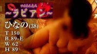 ★新人★ひなの★真性M嬢AF可能(38)