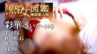 彩華(さいか)(44)