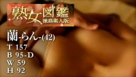 蘭(らん)(42)