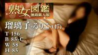 瑠璃子(るりこ)(47)