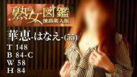 華恵(はなえ)(55)