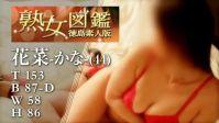 花菜(かな)(44)