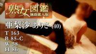 亜梨沙(ありさ)(40)
