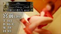 香川県 デリヘル 高松デリヘル 金曜日の妻たち香川店 香川デリヘル、金曜日の妻たち「宮前さん」の動画です