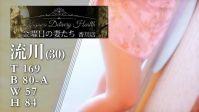 香川県 デリヘル 高松デリヘル 金曜日の妻たち香川店 香川デリヘル、金曜日の妻たち「流川さん」の動画です
