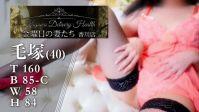 香川県 デリヘル 高松デリヘル 金曜日の妻たち香川店 香川デリヘル、金曜日の妻たち「毛塚さん」の動画です