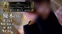 香川県 デリヘル 高松デリヘル 金曜日の妻たち香川店 香川デリヘル、金曜日の妻たち「優木さん」の動画です