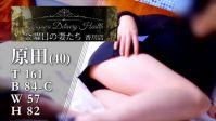 香川県 デリヘル 高松デリヘル 金曜日の妻たち香川店 香川デリヘル、金曜日の妻たち「原田さん」の動画です