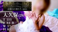 大久保【自宅NG】(29)