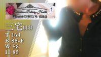 徳島県 デリヘル 金曜日の妻たち 徳島店 三宅(33歳)金曜日の妻たち 徳島店