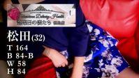 徳島県 デリヘル 金曜日の妻たち 徳島店 松田(32才)金曜日の妻たち 徳島店