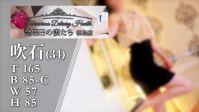 徳島県 デリヘル 金曜日の妻たち 徳島店 吹石(34才)金曜日の妻たち 徳島店