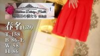 徳島県 デリヘル 金曜日の妻たち 徳島店 春名(39歳)金曜日の妻たち 徳島店