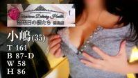 徳島県 デリヘル 金曜日の妻たち 徳島店 小嶋(35歳)金曜日の妻たち 徳島店