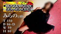 徳島県 デリヘル ◆これでどないやねん◆※めちゃくちゃ安い店※ これでどないやねん