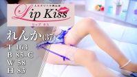 岡山県 デリヘル Lip Kiss れんか『SSS級美女』Lip Kiss