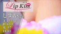 岡山県 デリヘル Lip Kiss しずか『スレンダー美女』Lip Kiss