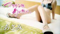 徳島県 デリヘル マリリンにあいたい。 若奥様風あさみちゃん♪