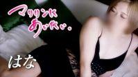 徳島県 デリヘル マリリンにあいたい。 ぱっちりクリクリお目めはなちゃん♪