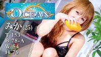 広島県 ソープ Ocean 「みか」ちゃん動画