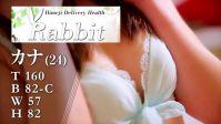 兵庫県 デリヘル 姫路ラビット ★カナ(24)★超~白い美肌は、まるで高級品!エレガントな雰囲気も◎なスレンダー美女!