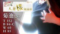 山口県 デリヘル [全国最大級人妻グループ]人妻楼 SHUNAN 人妻楼 奥様と不倫・・・