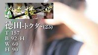徳田 -トクダ-