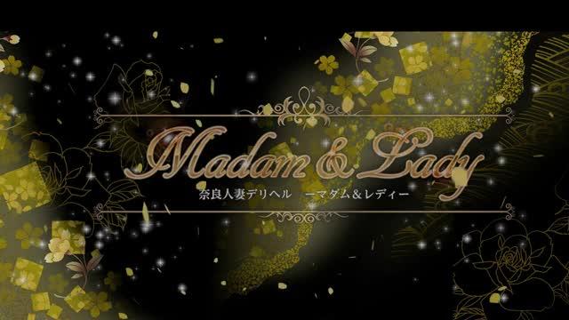 マダム&レディー
