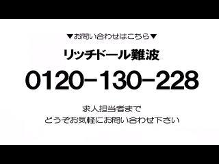 リッチドール難波 難波・心斎橋 ファッションヘルス 投稿動画