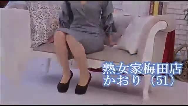 熟女家 梅田店の投稿動画