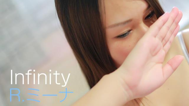 Infinity_R.ミーナ
