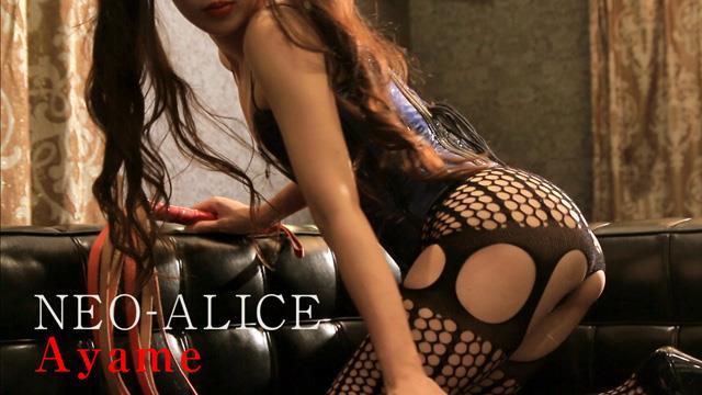 Neo-Alice(ネオ・アリス) あやめ女王様 女の子動画