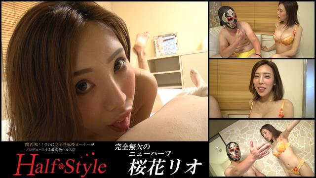 Half Style 桜花リオのドリチンマスクの体験野郎