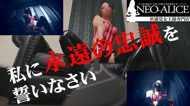 Neo-Alice(ネオ・アリス) 日本橋・千日前 デリヘル 姫貴(ひめき)女王様 フードルいんたびゅ~