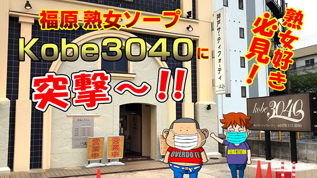 Kobe3040(神戸サーティフォーティ) 福原 ソープ  そうだ、ソープへ行こう