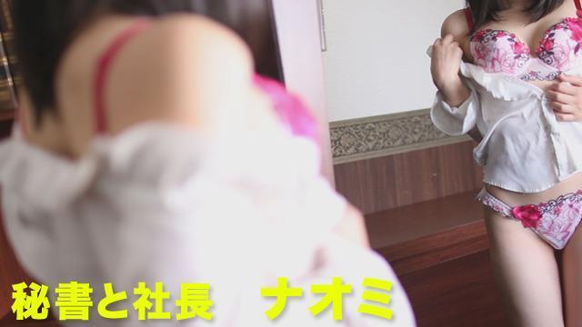 秘書と社長 ナオミ 女の子動画