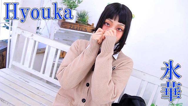Neo-Alice(ネオ・アリス) 日本橋・千日前 デリヘル 氷華(ひょうか)女王様の女の子動画