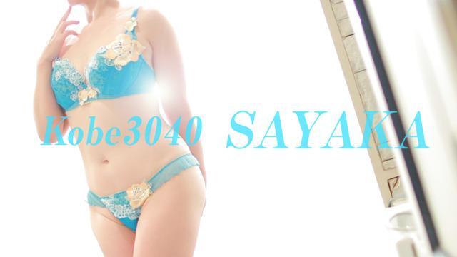 Kobe3040(神戸サーティフォーティ) 福原 ソープ さやかの女の子動画