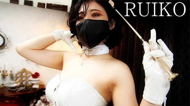 Neo-Alice(ネオ・アリス) 日本橋・千日前 デリヘル RUIKO(るいこ)女王様の女の子動画