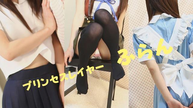 プリンセスレイヤー 日本橋・千日前 ホテヘル フラン姫の女の子動画