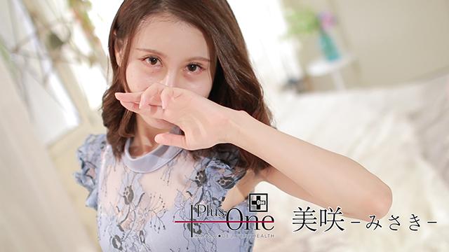 plus one 日本橋・千日前 デリヘル 美咲-みさき-の女の子動画