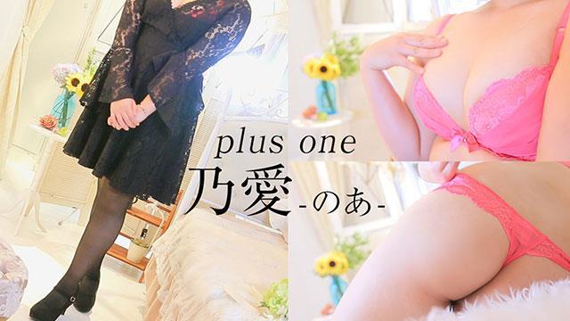 plus one 日本橋・千日前 デリヘル 乃愛-のあ-の女の子動画