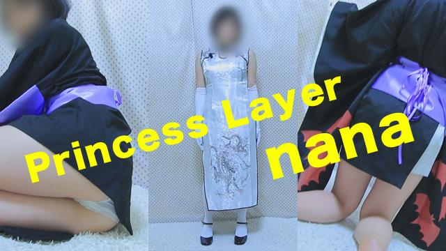 プリンセスレイヤー 日本橋・千日前 ホテヘル なな姫の女の子動画
