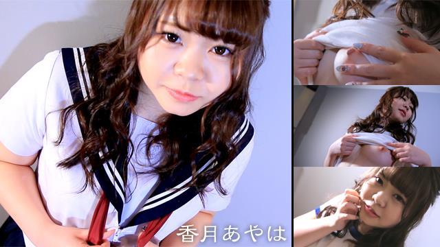 聖リッチ女学園 難波・心斎橋 ファッションヘルス 香月あやはの女の子動画